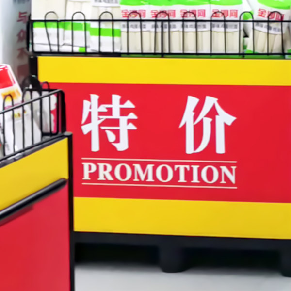 Special promotion (特价) section in a Chinese supermarket / Photo by Quan